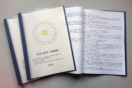テキスト (初級・中級・上級 各一冊)